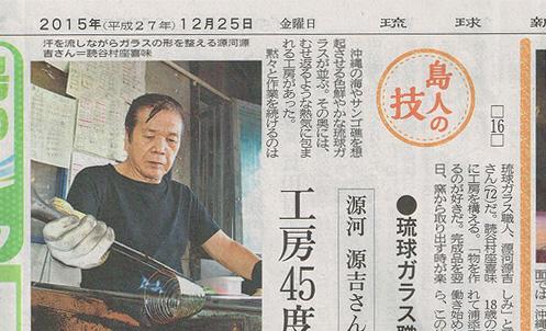 琉球新報掲載記事