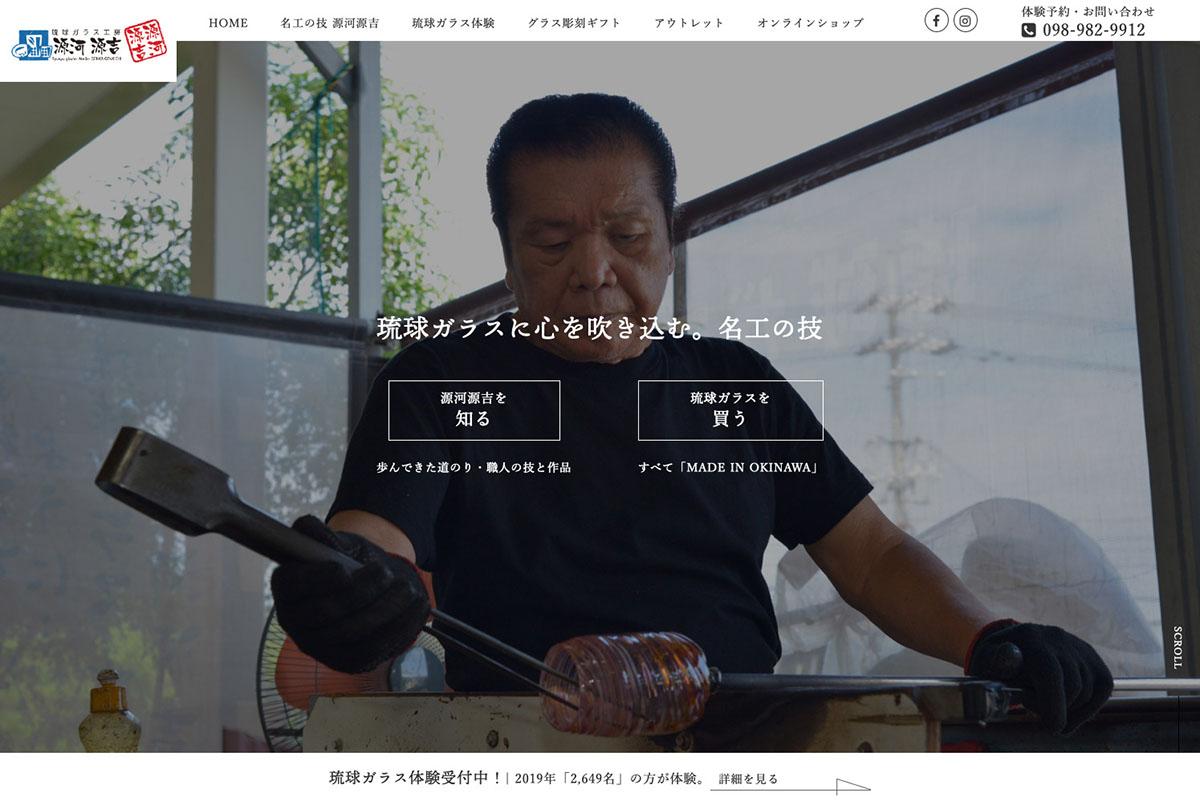源河源吉琉球ガラス工房のホームページリニューアルのお知らせ!